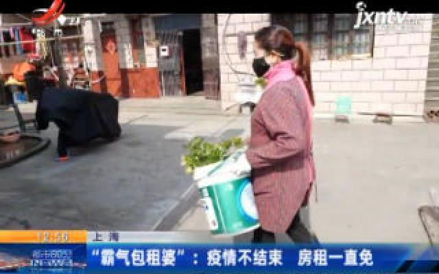 """上海·""""霸气包租婆"""":疫情不结束 房租一直免"""