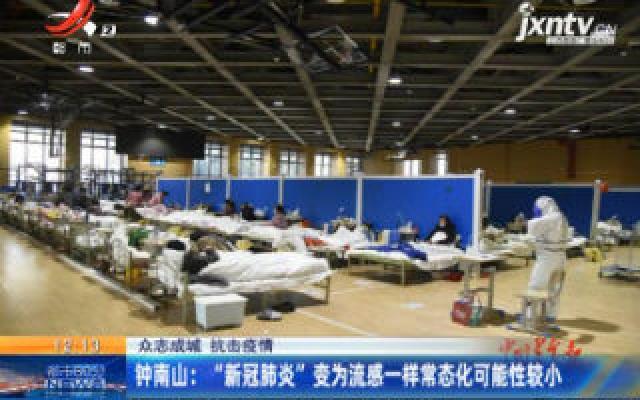"""【众志成城 抗击疫情】钟南山:""""新冠肺炎""""变为流感一样常态化可能性较小"""