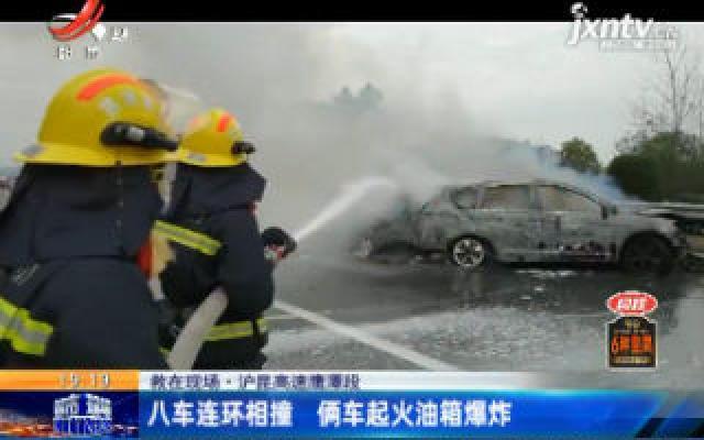 【救在现场】沪昆高速鹰潭段:八车连环相撞 俩车起火油箱爆炸