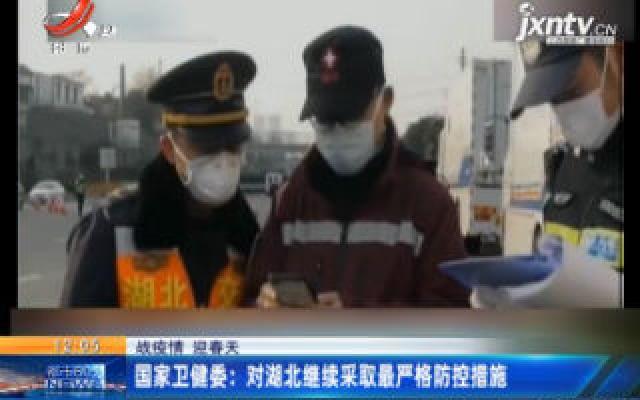 【战疫情 迎春天】国家卫健委:对湖北继续采取最严格防控措施