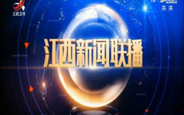 江西新聞聯播20200226