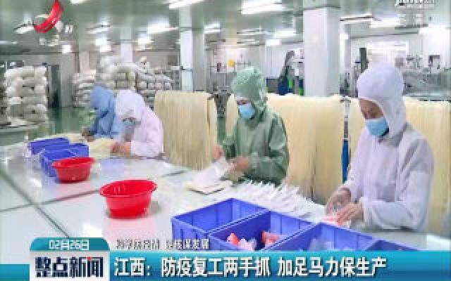 江西:防疫复工两手抓 加足马力保生产