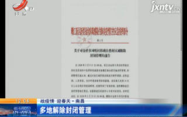 【战疫情 迎春天】南昌:多地解除封闭管理