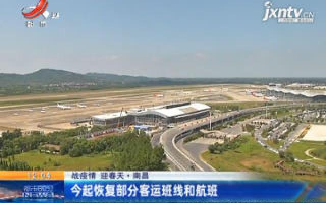 【战疫情 迎春天】南昌:2月26日起恢复部分客运班线和航班