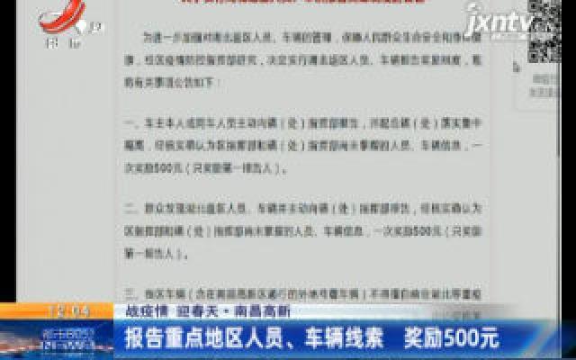 【战疫情 迎春天】南昌高新:报告重点地区人员、车辆线索 奖励500元
