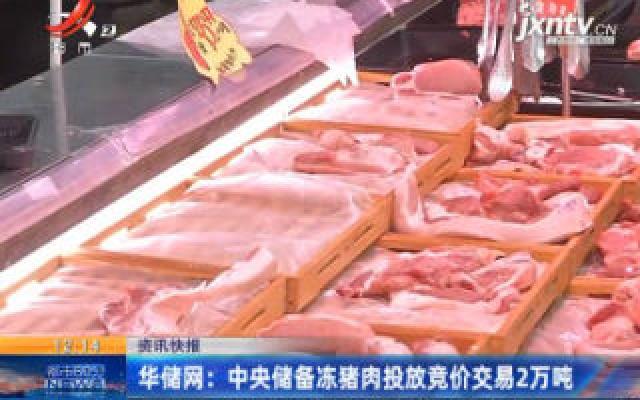 华储网:中央储备冻猪肉投放竞价交易2万吨