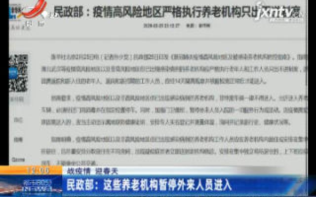 【战疫情 迎春天】民政部:这些养老机构暂停外来人员进入
