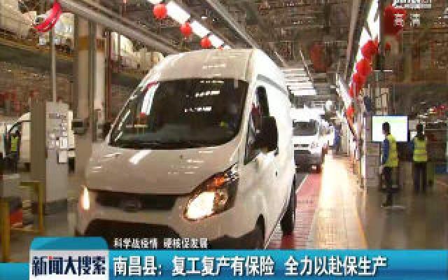 南昌县:复工复产有保险 全力以赴保生产