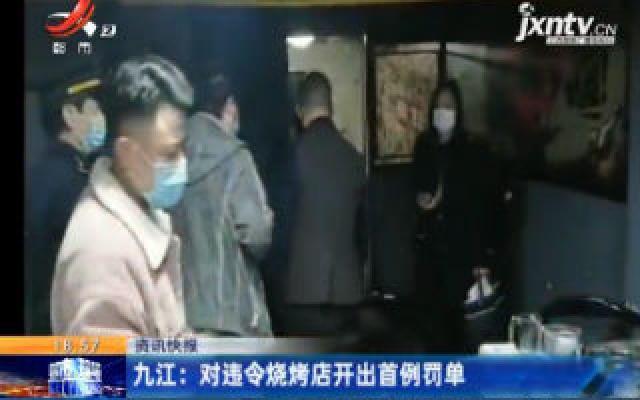 九江:对违令烧烤店开出首例罚单