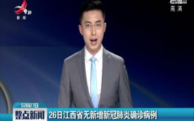 26日江西省无新增新冠肺炎确诊病例
