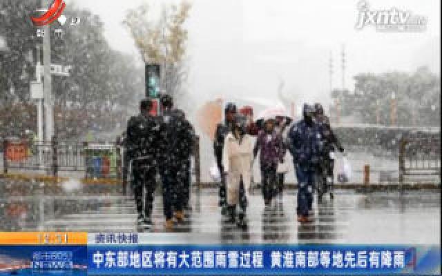 中东部地区将有大范围雨雪过程 黄淮南部等地先后有降雨