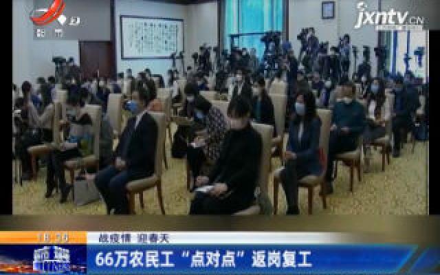 """【战疫情 迎春天】66万农民工""""点对点""""返岗复工"""