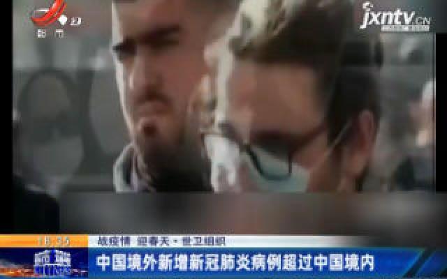 【战疫情 迎春天】世卫组织:中国境外新增新冠肺炎病例超过中国境内