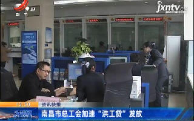 """南昌市总工会加速""""洪工贷""""发放"""