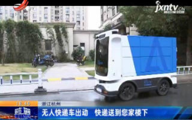 浙江杭州:无人快递车出动 快递送到您家楼下