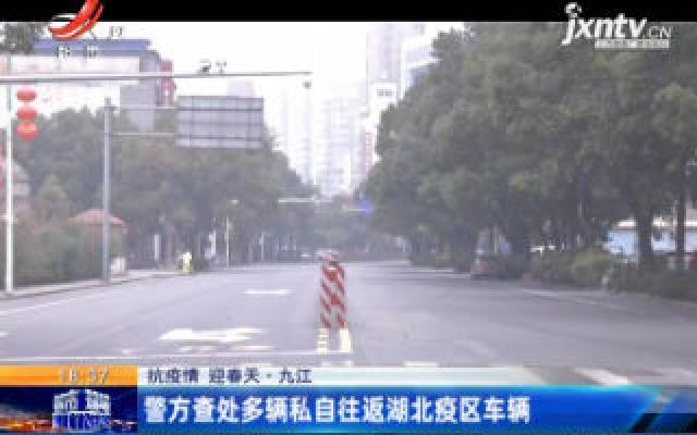 【战疫情 迎春天】九江:警方查处多辆私自往返湖北疫区车辆