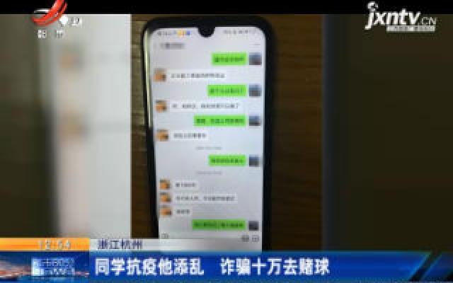 浙江杭州:同学抗疫他添乱 诈骗十万去赌球