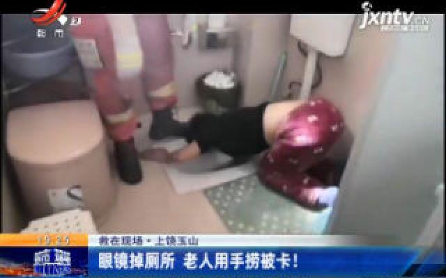 上饶玉山:眼镜掉厕所 老人用手捞被卡!