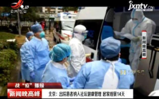 """【战""""疫""""播报】北京:出院患者纳入社区健康管理 居家观察14天"""