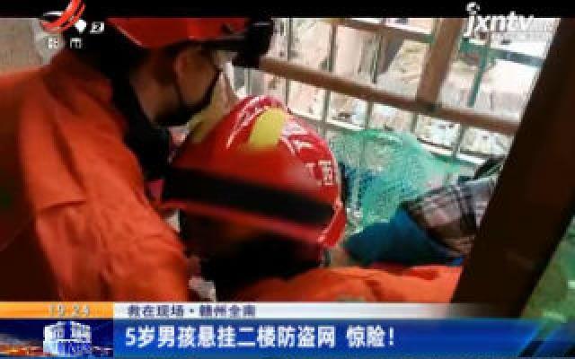 赣州全南:5岁男孩悬挂二楼防盗网 惊险!