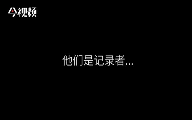 短視頻|致敬逆行記者
