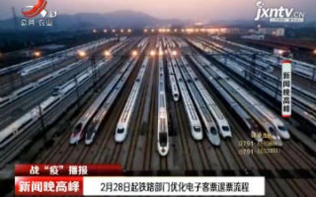 """【战""""疫""""播报】2月28日起铁路部门优化电子客票退票流程"""