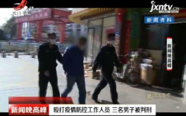 厦门:殴打疫情防控工作人员 三名男子被判刑