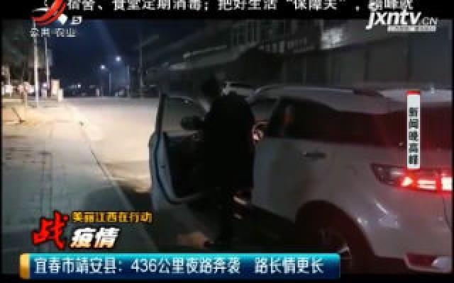 【美丽江西在行动】宜春市靖安县:436公里夜路奔袭 路长情更长