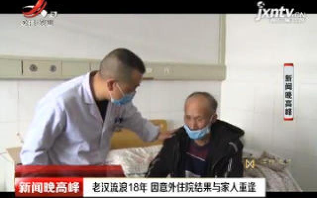 上饶铅山:老汉流浪18年 因意外住院结果与家人重逢
