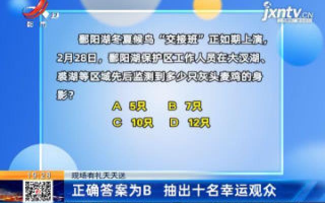 现场有礼天天送:正确答案为B 抽出十名幸运观众