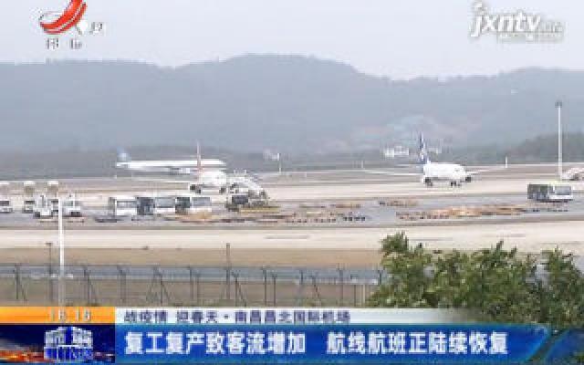 【战疫情 迎春天】南昌昌北国际机场:复工复产致客流增加 航线航班陆续恢复