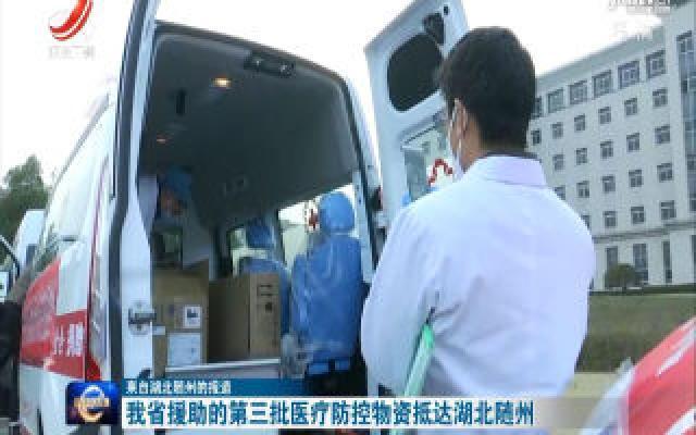 【来自湖北随州的报道】我省援助的第三批医疗防控物资抵达湖北随州