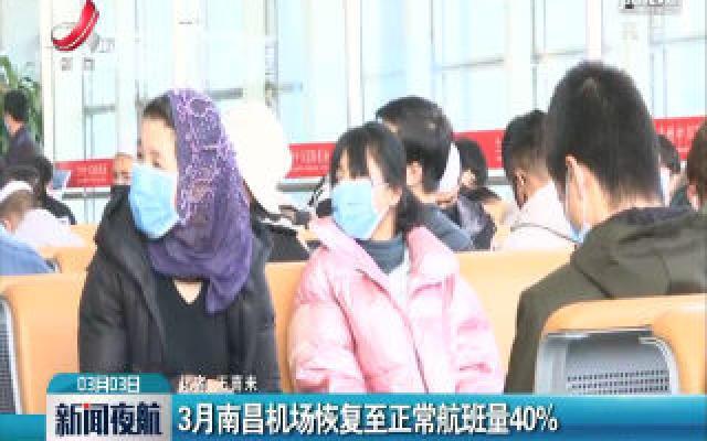 3月南昌机场恢复至正常航班量40%