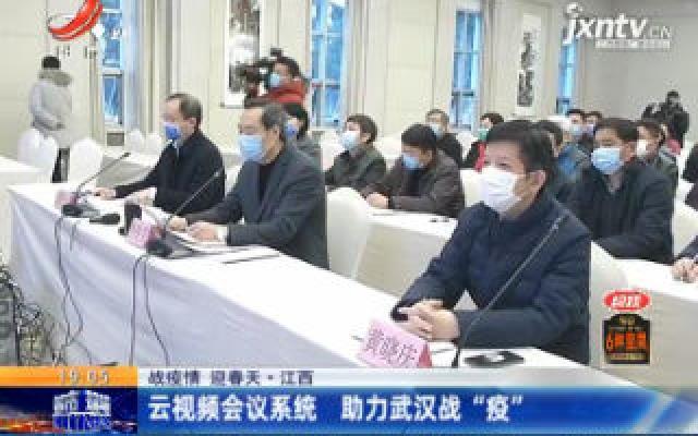 """【战疫情 迎春天】江西:云视频会议系统 助力武汉战""""疫"""""""