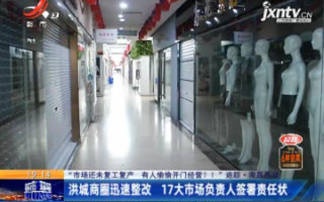 """""""市场还未复工复产 有人偷偷开门经营?!""""追踪·南昌西湖:洪城商圈迅速整改 17大市场负责人签署责任状"""