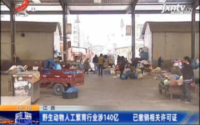 江西:野生动物人工繁育行业涉140亿 已撤销相关许可证