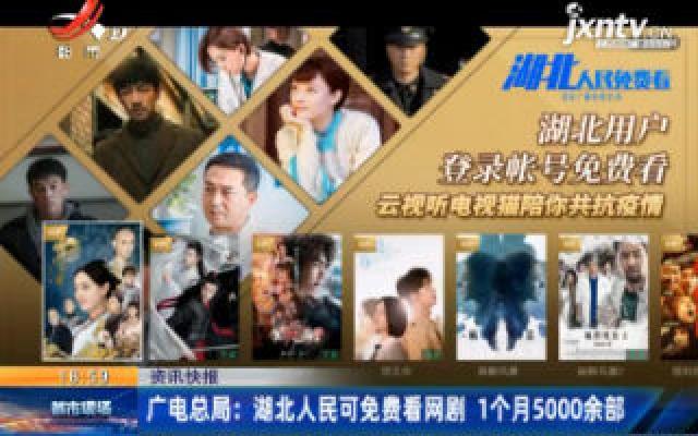 广电总局:湖北人民可免费看网剧 1个月5000余部