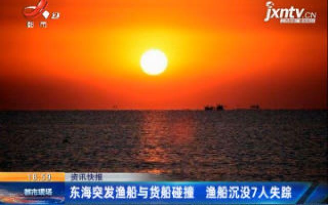 东海突发渔船与货船碰撞 渔船沉没7人失踪
