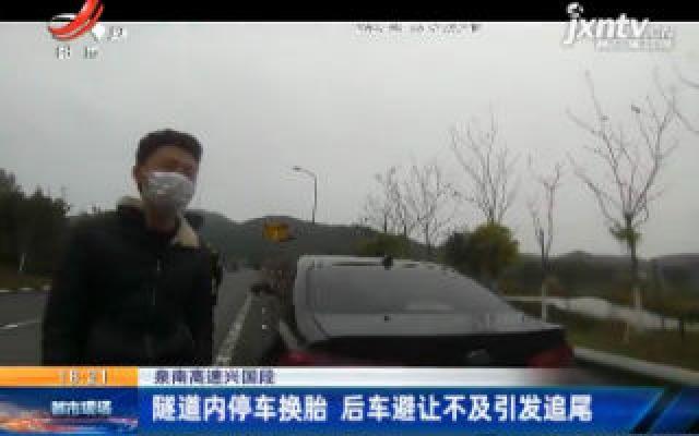 泉南高速兴国段:隧道内停车换胎 后车避让不及引发追尾