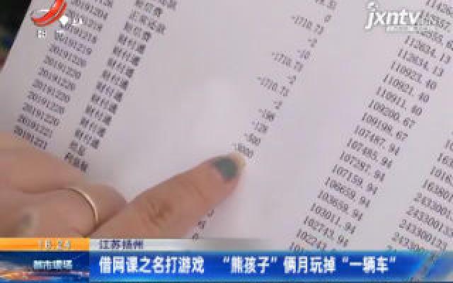 """江苏扬州:借网课之名打游戏 """"熊孩子""""俩月玩掉""""一辆车"""""""