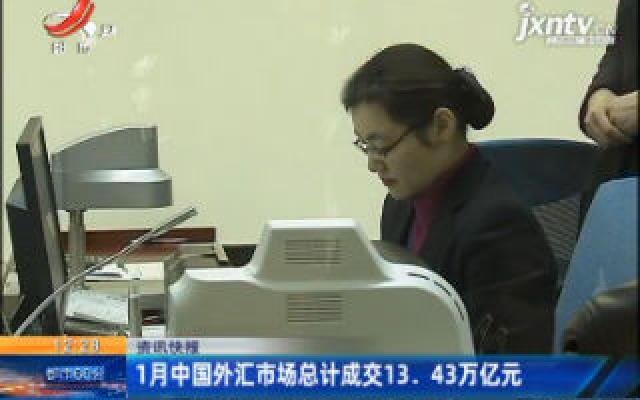 1月中国外汇市场总计成交13.43万亿元