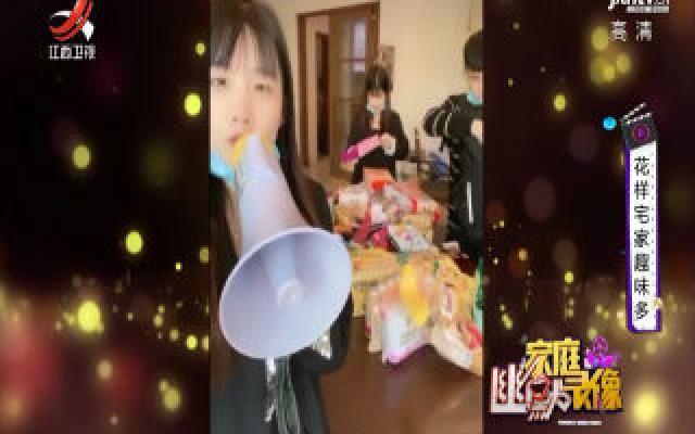 家庭幽默录像20200309