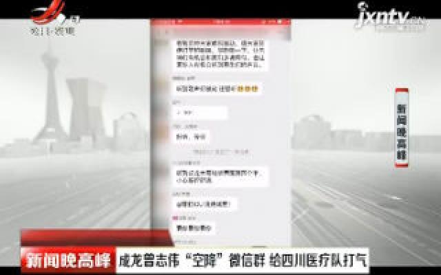 """成龙曾志伟""""空降""""微信群 给四川医疗队打气"""