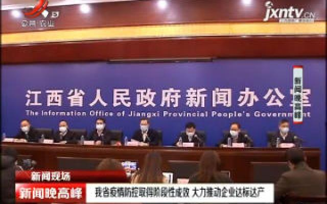 江西省疫情防控取得阶段性成效 大力推动企业达标达产