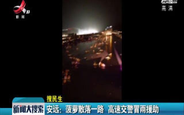 安远:菠萝散落一路 高速交警冒雨援助