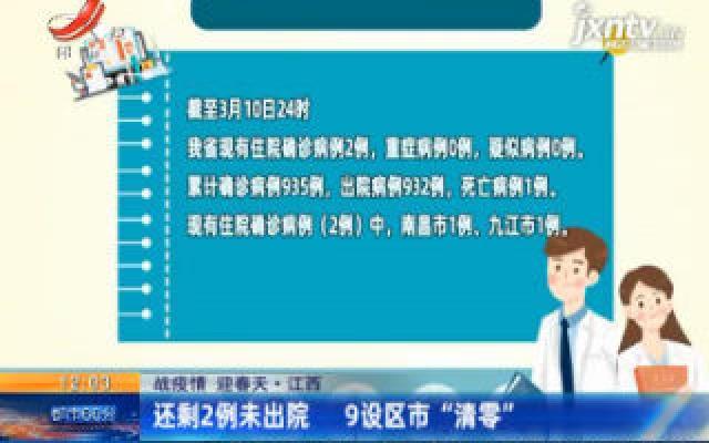 """【战疫情 迎春天·江西】截止3月10日24时还剩2例未出院 9设区市""""清零"""""""