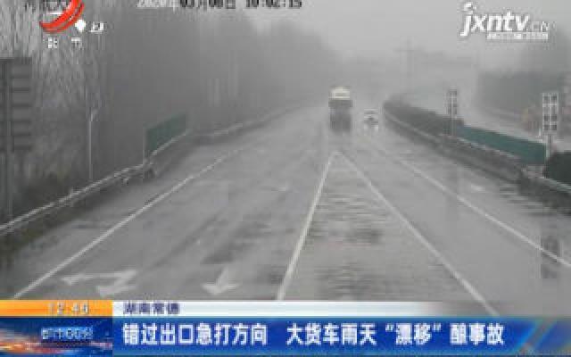 """湖南常德:错过出口急打方向 大货车雨天""""漂移""""酿事故"""