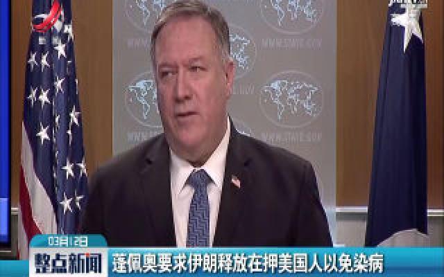 蓬佩奥要求伊朗释放在押美国人以免染病