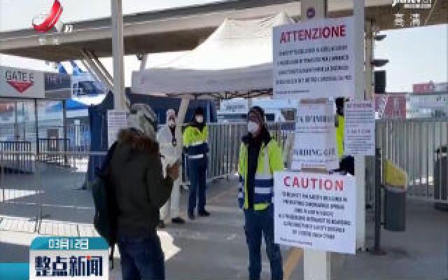 意大利总理宣布关闭全国除食品店和药店外所有商铺