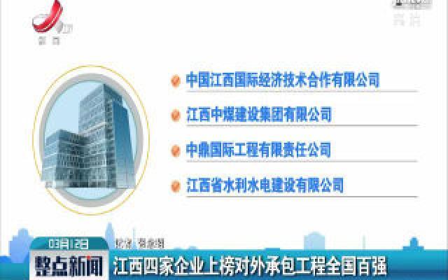 江西四家企业上榜对外承包工程全国百强